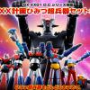 Soul of Chogokin DC GX-XX01 Super Secret Weapon Set